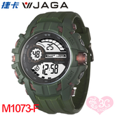 JAGA 捷卡BLINK M1073-F 繽紛炫麗 多功能防水錶 多功能電子錶 運動錶 女錶/男錶/中性錶/手錶 綠色