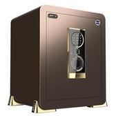 保險箱家用防盜全鋼指紋保險櫃辦公密碼小型隱形保管櫃床頭入牆RM