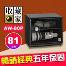【買再送蔡司50入】收藏家 AW-80P 暢銷經典系列 電子防潮箱 81公升 長鏡頭 大砲 加寬54CM 屮Z7 U3