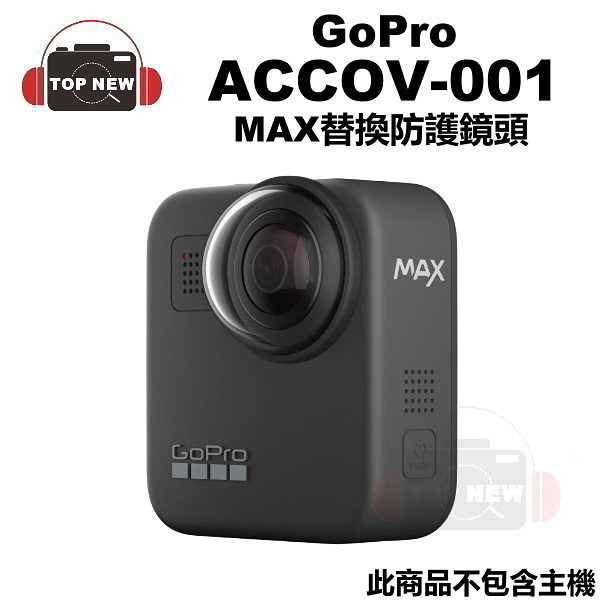 GoPro MAX替換防護鏡頭 ACCOV-001 (8Z) PROTECTIVE LENSES 防護鏡頭 鏡頭 保護 公司貨