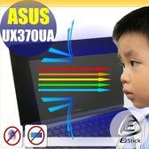 【Ezstick抗藍光】ASUS UX370 UX370U UX370UA 防藍光護眼螢幕貼 (AG霧面)