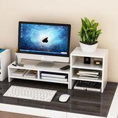 電腦屏省空間電視機架三層柜子顯示器增高架螢幕置物架墊電腦 LI1867『美鞋公社』
