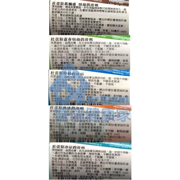 Durex 杜蕾斯 潤滑液 潤滑劑 50ml/瓶 5種可選◆德瑞健康家◆
