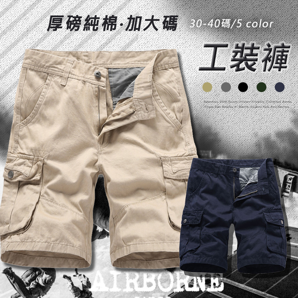 厚磅純棉口袋工裝男短褲 加厚休閒五分褲-5色 30~40碼【CW44087】美式多口袋工作褲