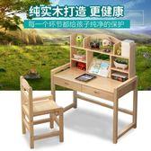 兒童書桌 學習桌兒童書桌寫字台課桌椅套裝家用作業可升降實木簡約【小天使】
