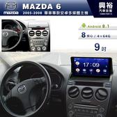 【專車專款】05~08年MAZDA6 m6專用9吋螢幕安卓主機*聲控+藍芽+導航+安卓*無碟8核心