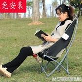 戶外折疊凳子便攜式小躺椅午休露營車載簡易靠背月亮沙灘椅釣魚椅 印象家品