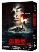二手書博民逛書店 《隔離島(電影書衣版)Shutter Island》 R2Y ISBN:9862350490│丹尼斯.勒翰