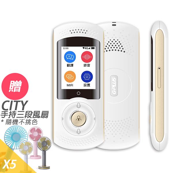 【G-PLUS 拓勤】GPLUS官方授權公司貨 雙向智能語音翻譯機+贈City手持三段風扇*5台