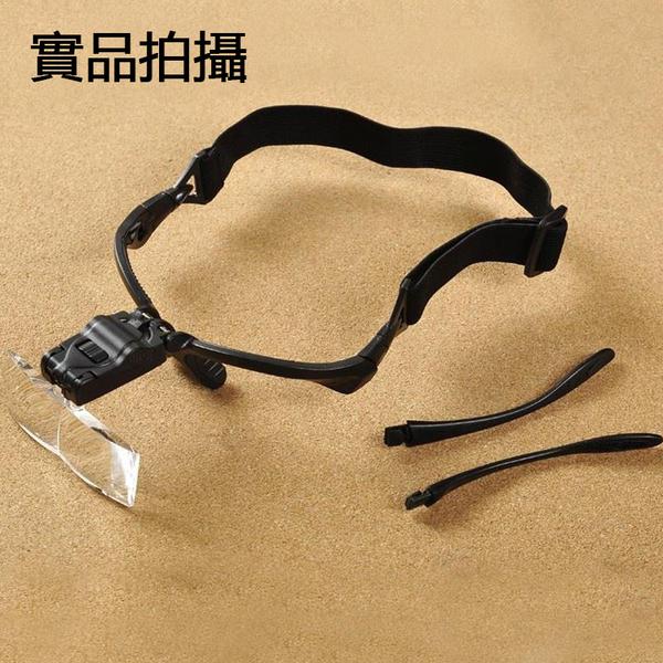5組鏡片放大鏡 - 頭戴 + 眼鏡 放大鏡 附5種倍率鏡片+LED燈 美容 美睫 美甲 嫁接睫毛