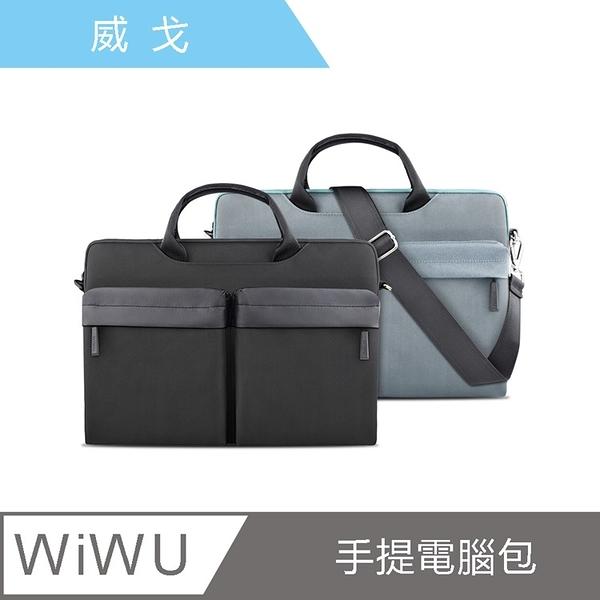 【WiWU】Vigor Shoulder Bag 威戈防水手提商務電腦包15.4吋15.6吋