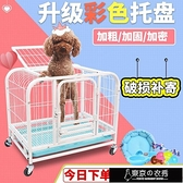 寵物籠 狗籠子泰迪室內小型犬金毛中大型犬寵物籠子帶廁所狗窩貓籠子兔籠 小艾時尚NMS
