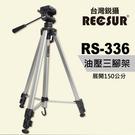 【現貨】RS-336 中型油壓式三腳架 RECSUR 銳攝 三腳架 輕便型 150cm 單眼 ~腳架 首購推薦~