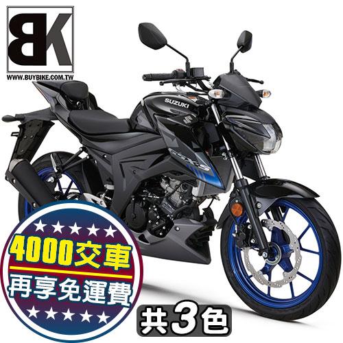 【抽GARMIN】4000元交車再免運!GSX S150 ABS 小阿魯 2021新色(S150AL3)台鈴Suzuki