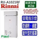 【fami】林內熱水器 屋外型熱水器 RU-A1021RF 10公升 屋外抗風型熱水器