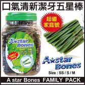 *WANG*【單桶】A-Star Bones 草本配方潔牙骨五星/雙刷頭 可選  (家庭號)