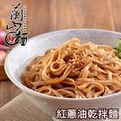 【蘭山麵】紅蔥油口味24人份(12包)↘$699免運