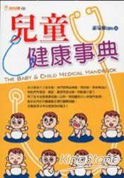 兒童健康事典