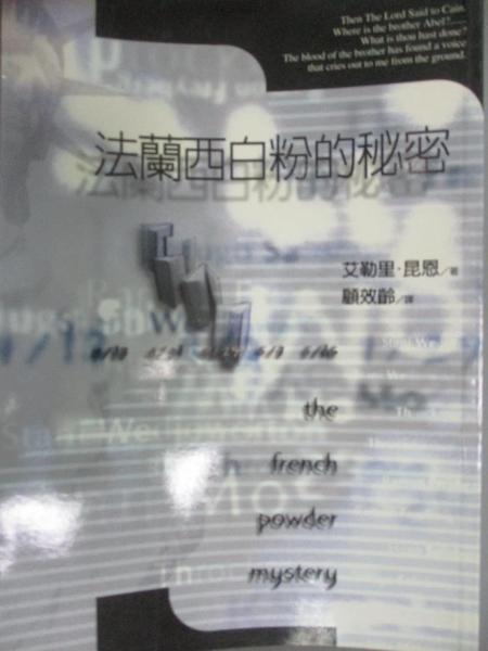 【書寶二手書T6/一般小說_KND】法蘭西白粉的祕密_顧小鈴, 艾勒里.昆恩