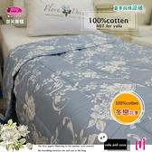 御芙專櫃『冬戀花季』高級100%cotten【涼被】5*6尺(台灣製造˙精選系列)