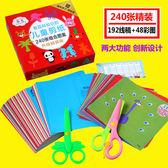 兒童剪紙套裝1-3-6周歲小孩益智玩具幼兒園寶寶diy手工制作折紙書