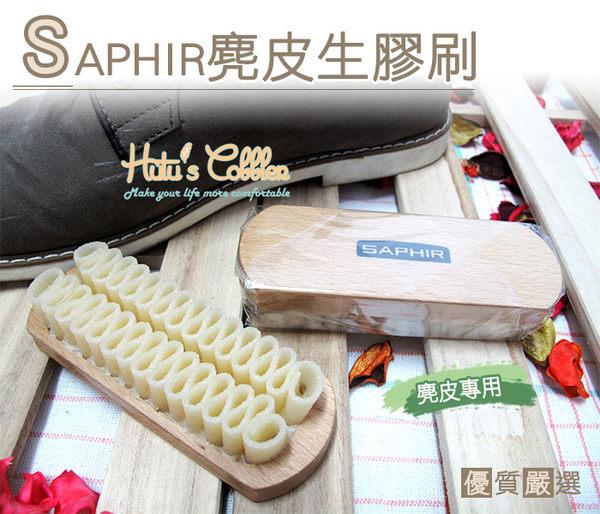 糊塗鞋匠 優質鞋材 P26 法國SAPHIR麂皮生膠刷 麂皮清潔 不傷皮革 高檔皮件用
