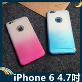 iPhone 6/6s 4.7吋 漸變馬卡龍保護套 軟殼 類霧面磨砂 不留指紋 簡約全包款 矽膠套 手機套 手機殼