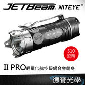 ▶雙11 滿額贈 捷特明 JETBeam JET-II-PRO  手電筒 510流明 含攻擊頭 登山 維修 防身 原廠保固兩年