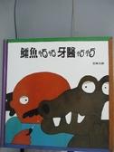 【書寶二手書T8/少年童書_XCG】鱷魚怕怕牙醫怕怕_五味太郎