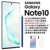 全新未拆Samsung Galaxy Note 10 8G/256G 6.3吋 SM-N970U 高通SDM855處理器 超久保固18個月