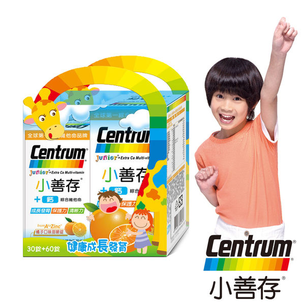 【小善存】+鈣綜合維他命-橘子口味甜嚼錠(60+30錠/盒)