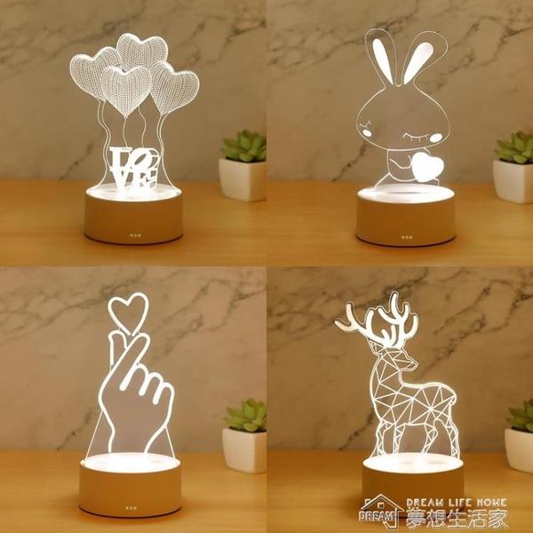 創意3d麋鹿比心小夜燈臥室床頭少女兒童可愛浪漫溫馨睡眠卡通臺燈 夢想生活家