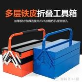 鐵皮工具箱家用汽修機修大號折疊兩層三層加厚收納箱手提式工業級 創時代YJT