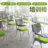 培訓椅帶寫字板摺疊帶桌板學生桌凳一體簡約新聞椅辦公會議室椅子 NMS名購新品