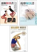 完美身體系列套書(運動解剖書、按摩解剖書、彼拉提斯解剖書)