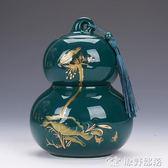 茶葉罐 陌炎創意青瓷茶葉罐陶瓷大號密封罐家用葫蘆擺件普洱茶包裝盒 原野部落