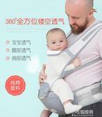 嬰兒背帶 嬰兒腰凳背帶四季通用多功能寶寶坐凳坐抱單凳抱娃背小孩輕便『小宅妮時尚』