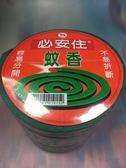 【必安住 蚊香(60捲)】010152蚊香盤 驅蚊【八八八】e網購