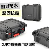 DJI 御 MAVIC Pro AIR SPARK 大疆 空拍機 防水防爆箱 手提安全箱 防爆箱【AUT019】
