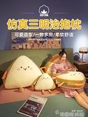 抱枕靠墊床頭靠枕軟包床上大靠背男生款睡覺枕頭女生可愛沙發客廳 韓國時尚週 LX