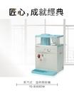 元山 蒸汽式溫熱開飲機-YS-8369DW #全新公司貨#保固一年
