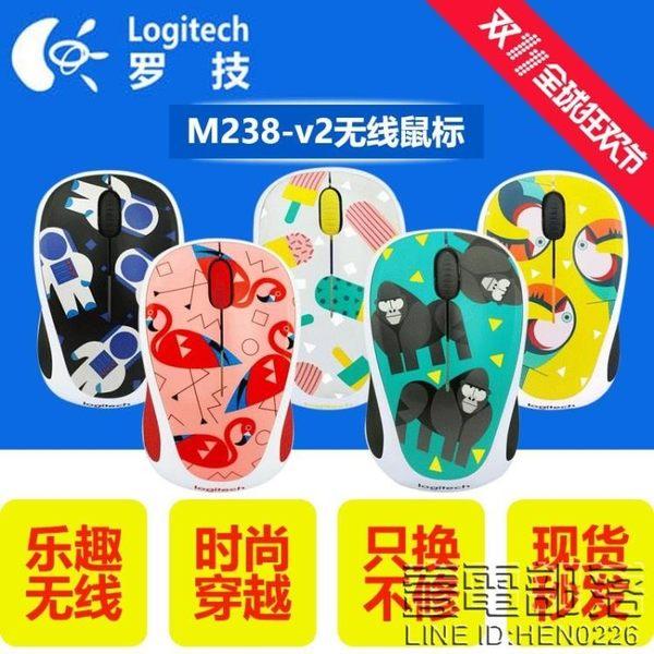 羅技M238-V2無線滑鼠彩繪女生個性筆記本電腦滑鼠 羅技無線滑鼠