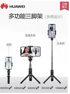 手機支架自拍杆原装手机直播三脚架三角支架蓝牙遥控 LX 智慧e家