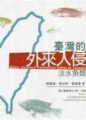 (二手書)臺灣的外來入侵淡水魚類