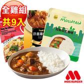 MOS摩斯漢堡_ 洋蔥雞 / 摩斯雞/ 聯夏宮保雞 各3包 全雞組【9入組】