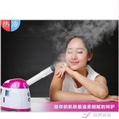 蒸臉器冷熱噴霧美容儀補水保濕冷噴蒸面器離子蒸臉機KD-520A 樂芙美鞋 YXS