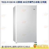 新春活動 東元 TECO R1091W 小鮮綠 99公升單門小冰箱 白 公司貨 定頻 節能冰箱 99L 適 套房 學生 宿舍
