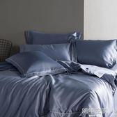 夏季冰絲四件套床上用品絲滑裸睡雙面水洗真絲綢緞面床單被套被罩   韓語空間   igo