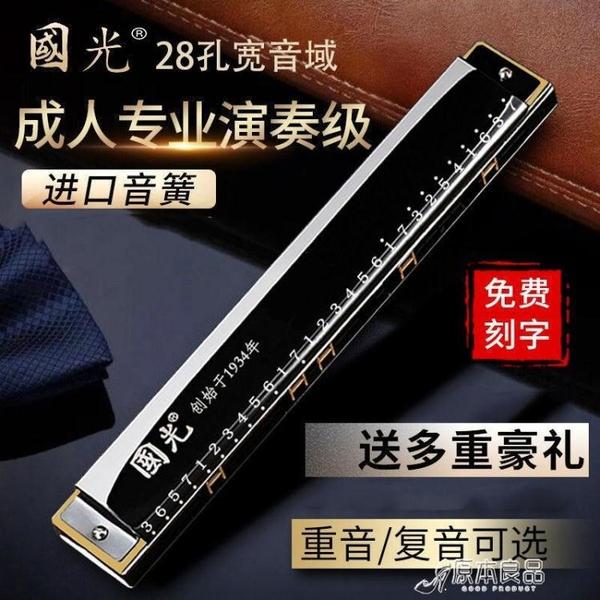 口琴 28孔成人重音專業演奏級復音初學者樂器【快速出貨】