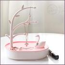 實用禮物 少女心天鵝湖 創意飾品架 首飾收納盒(2色可挑) 耳環項鏈吊飾架 戒指耳環架展示架